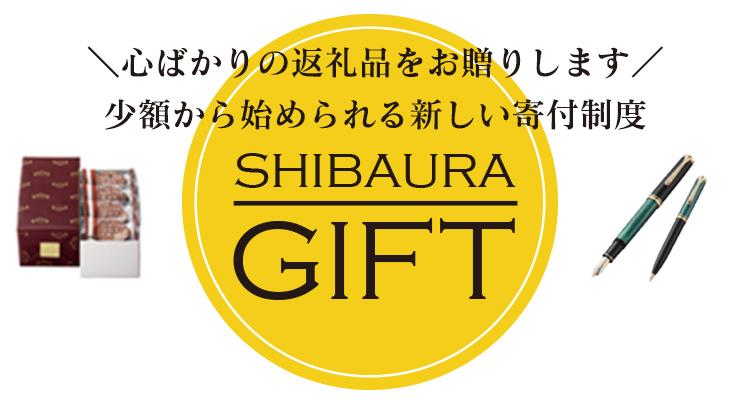 心ばかりの返礼品をお贈りします 少額から始められる新しい寄付制度 SHIBAURAGIFT